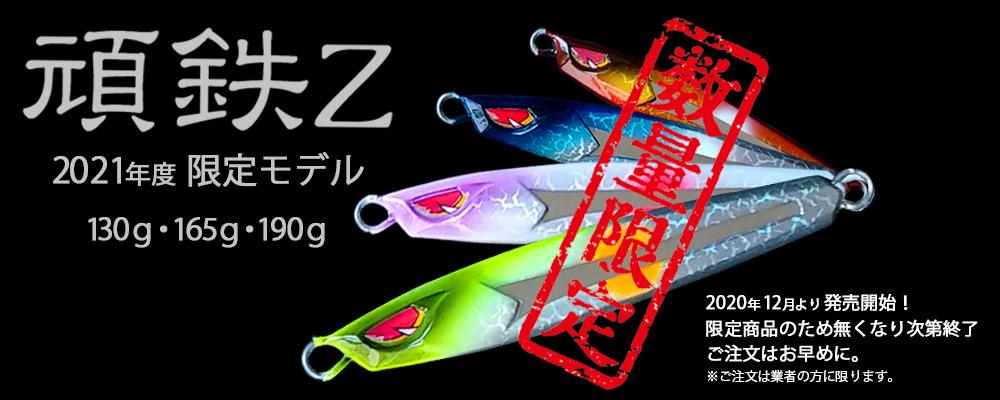 頑鉄Z2021限定カラー