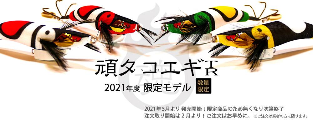 タコエギ2021限定カラー